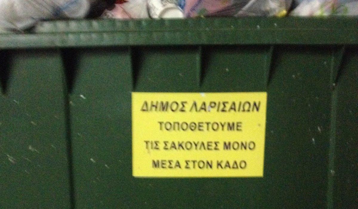 Κριτική και μια πρόταση για τα σκουπίδια