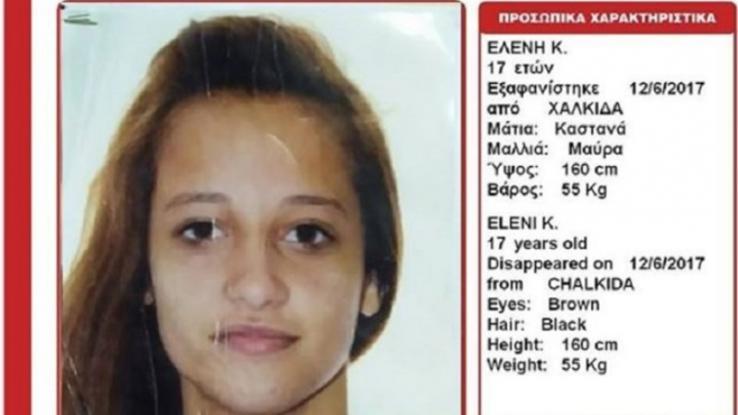 Θρίλερ με εξαφάνιση 17χρονης στη Χαλκίδα