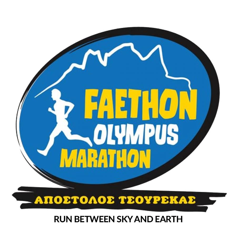 Ο «Faethon Olympus Marathon» υπό την αιγίδα του Υπουργείου Τουρισμού και του Ε.Ο.Τ.