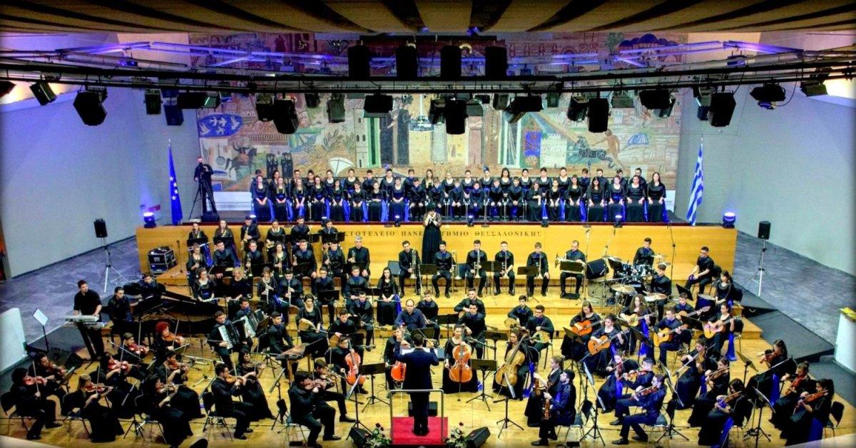 Ετήσια Ακρόαση Συμφωνικής Ορχήστρας Νέων Ελλάδος