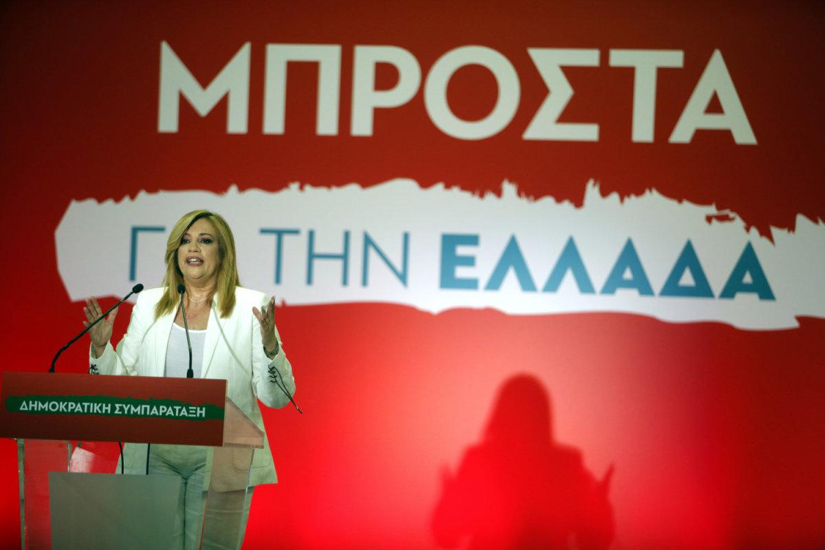 Παρουσιάζεται το νέο σύμβολο της Δημοκρατικής Συμπαράταξης