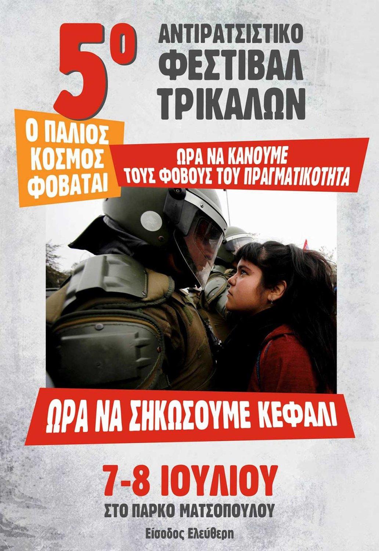 ΑΝΤΙΡΑΤΣΙΣΤΙΚΟ ΦΕΣΤΙΒΑΛ ΤΡΙΚΑΛΩΝ-1
