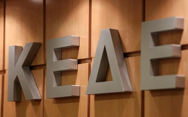 ΚΕΔΕ: Να δοθεί άμεσα στη δημοσιότητα το ν/σ για την αυτοδιοίκηση