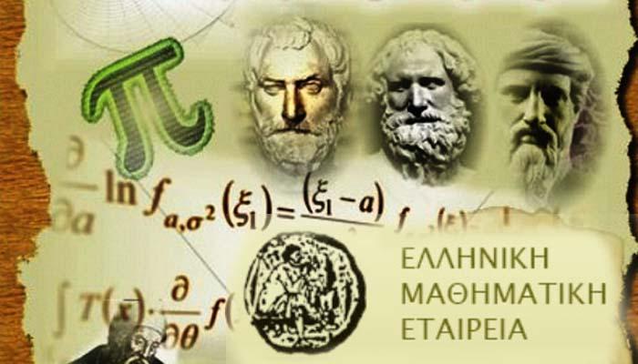 «Να αποτραπεί η νέα απόπειρα υποβάθμισης της Μαθηματικής Παιδείας στο ελληνικό Λύκειο»