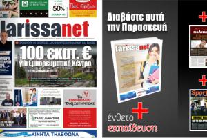 Διαβάστε στη larissanet: 100 εκατ. € για Εμπορευματικό Κέντρο