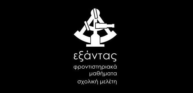Εκδήλωση Εξάντα στο Χατζηγιάννειο