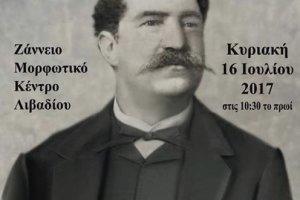 Εκδήλωση για τον Ιατρό Αθ. Αστερίου Ήρωα επανάστασης του Ολύμπου το 1878