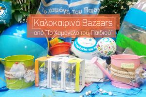 Καλοκαιρινό bazaar από «Το Χαμόγελο του Παιδιού» στον Πλαταμώνα