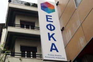 Οι εισπράξεις του γ΄τετραμήνου κρίνουν τα έσοδα για τον ΕΦΚΑ