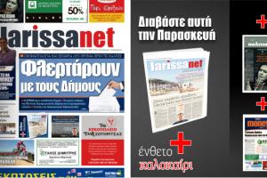 Διαβάστε στη larissanet: Φλερτάρουν με τους Δήμους