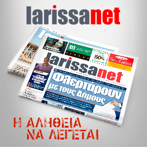 larissanet 184 (8)