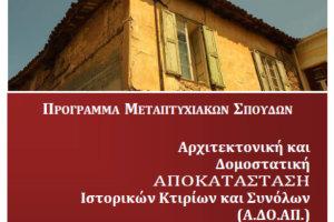 Πρόσκληση Εκδήλωσης Ενδιαφέροντος στο πρόγραμμα μεταπτυχιακών σπουδών