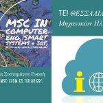 Πρόγραμμα μεταπτυχιακών σπουδών «Μηχανικών Η/Υ και συστημάτων-ευφυή συστήματα και ΙΟΤ»