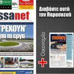 Διαβάστε στη larissanet: «Τρέχουν» για τα έργα