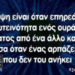 Αυγουστιάτικο «Κοντολογίς» στο larissanet.gr…