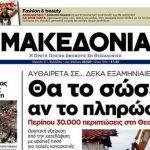 Προβληματισμός για την μη έκδοση της εφημερίδας «Μακεδονία»
