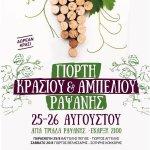 Γιορτή Κρασιού και Αμπελιού στη Ραψάνη