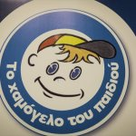 Υπό τη φροντίδα του «Χαμόγελου» το αγοράκι που βρέθηκε στη Λάρισα