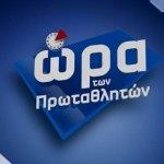 Το ελληνικό πρωτάθλημα ποδοσφαίρου στη Nova
