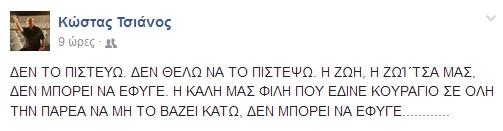 Tsianos