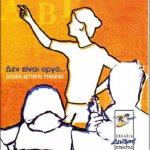 Οι εγγραφές στο 1ο ΣΔΕ Λάρισας ολοκληρώνονται τέλος Σεπτεμβρίου