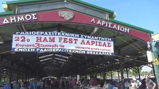 Επιτυχημένο το Ham Fest στη Σκεπαστή Αγορά