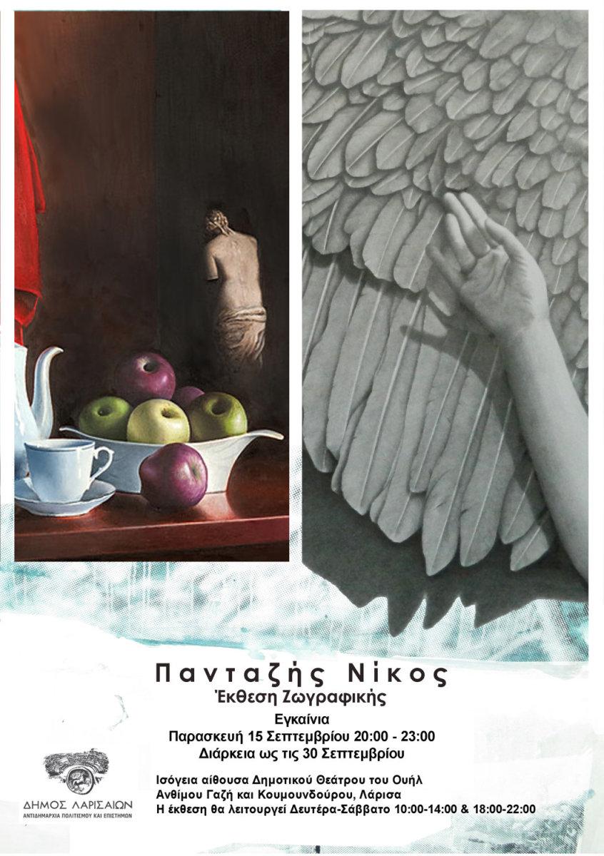 Έκθεση ζωγραφικής του Νίκου Πανταζή στο ΟΥΗΛ