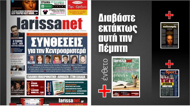 Διαβάστε στη larissanet: «Συνθέσεις για την Κεντροαριστερά»