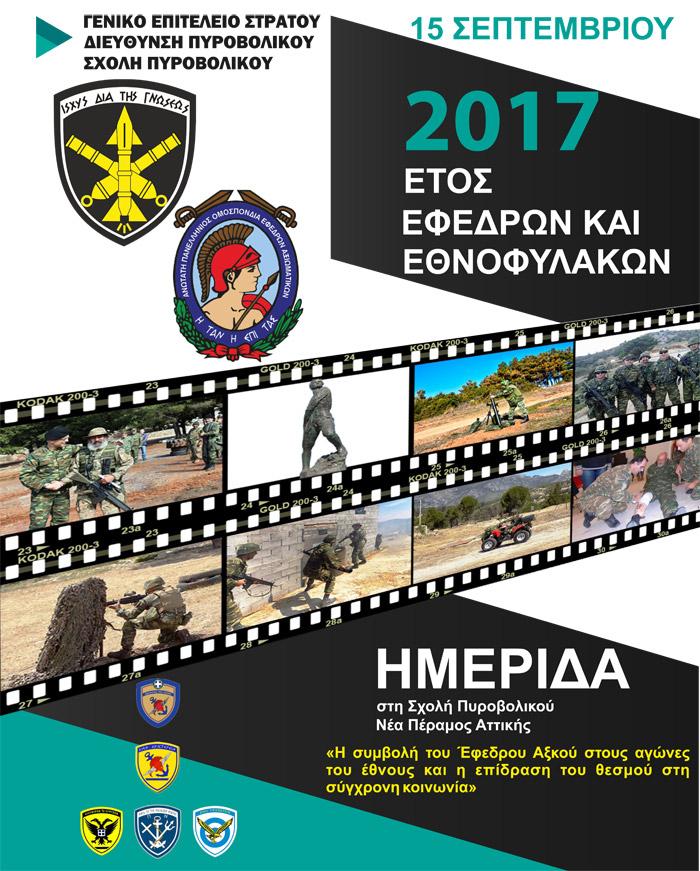 Ημερίδα για τον Έφεδρο Αξιωματικό στη Σχολή Πυροβολικού στις 15 Σεπτεμβρίου 2017