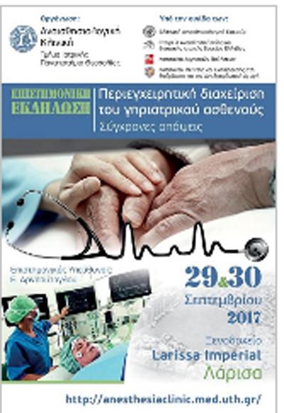 Ημερίδα για τη διαχείριση του γηριατρικού ασθενούς