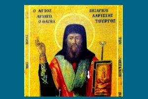 Οι δύο Άγιοι Αρχιεπίσκοποι Λαρίσης με το όνομα Βησσαρίων*