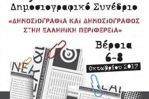 51ο Πανελλήνιο Δημοσιογραφικό Συνέδριο ΕΣΕΤ