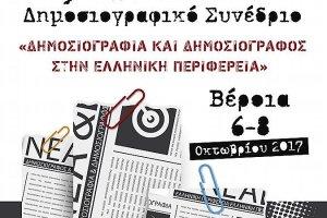 51ο Πανελλήνιο Δημοσιογραφικό Συνέδριο