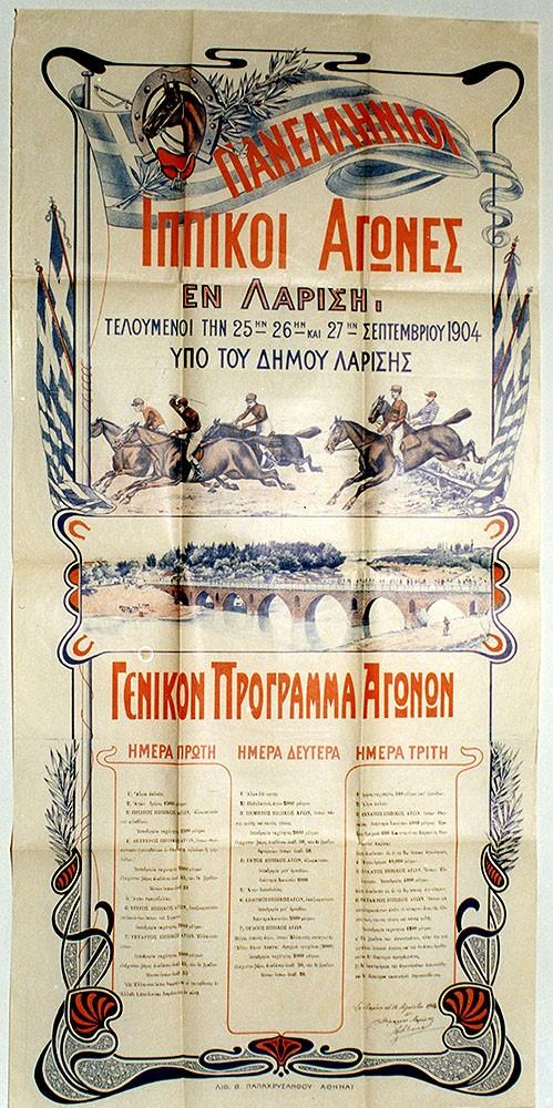 thumbnail_Αφίσα Πανελλήνιων Ιππικών Αγώνων εν Λαρίσση κατά το 1904. Από το αρχείο του Λαογραφικού Ιστορικού Μουσείου