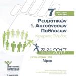 Πανελλήνιο Συνέδριο Ρευματικών- Αυτοάνοσων Παθήσεων στη Λάρισα