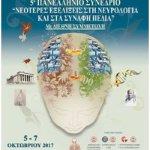 Συνέδριο νευρολογίας