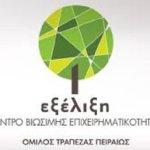 Εξειδικευμένο εκπαιδευτικό πρόγραμμα στις 5-6 Οκτωβρίου στο Βόλο