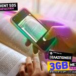 Προσφορές σε φοιτητές από τη Vodafone