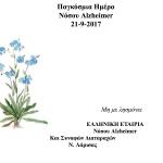 Εκδηλώσεις στη Λάρισα για την Παγκόσμια Ημέρα Αλτσχάιμερ
