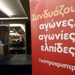 Κεντροαριστερά: Οριστικά εκτός η Vodafone, πιθανή καθυστέρηση στην εκλογή αρχηγού