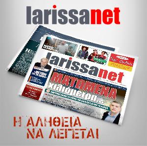 larissanet 192 (7)