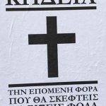 «Κηδειόχαρτα» για όσους… ρίχνουν φόλες στα Τρίκαλα