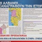 Νέα αλβανική πρόκληση: Παραχαράζουν τα σύνορα με την Ελλάδα σε σχολικά βιβλία