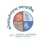 Δραστηριότητες Ιστορικής – Λαογραφικής Ένωσης Λάρισας «Αλησμόνητες Πατρίδες»