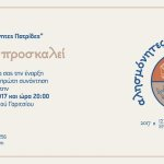 Έναρξη χρονιάς για τις «Αλησμόνητες πατρίδες»