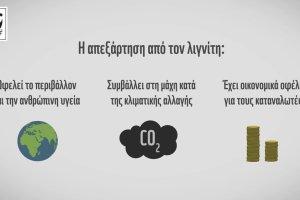 Μπορεί η Ελλάδα χωρίς λιγνίτη;