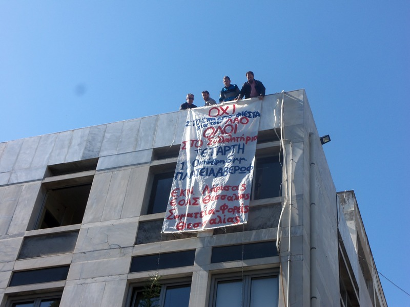 Με δύο μεγάλες συγκεντρώσεις διαμαρτυρίας «υποδέχονται» οι Λαρισαίοι τον Αλέξη Τσίπρα