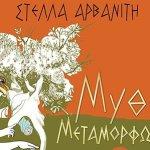 «Μύθοι Μεταμορφώσεων» το νέο βιβλίο της Στ. Αρβανίτη