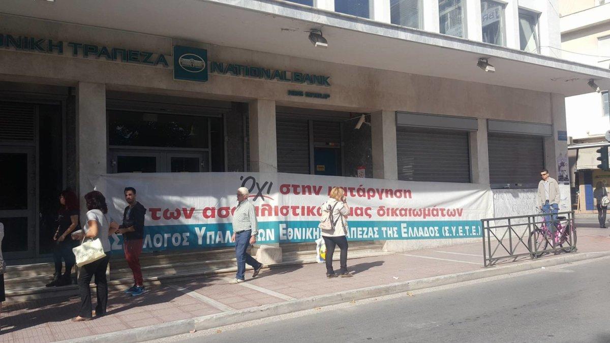 24ωρη απεργία και συγκέντρωση διαμαρτυρίας σήμερα από τους εργαζομένους της Εθνικής Τράπεζας στη Λάρισα