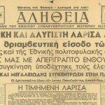 Εγκαινιάζεται σήμερα η έκθεση για τον Αντιστασιακό Τύπο της Θεσσαλίας